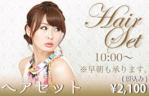 へアセット 2100円 セットサロン 錦 バニラエミュ
