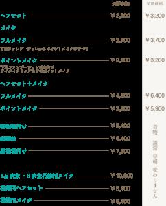 サロンメニュー/プライス
